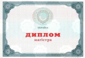 перевод диплома магистра