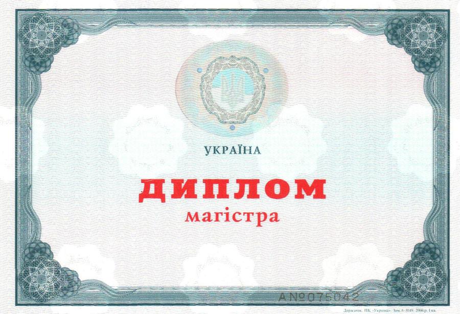Перевод диплома Киев Бюро переводов Киев Бюро переводов Подол  перевод диплома киев перевод диплома магистра